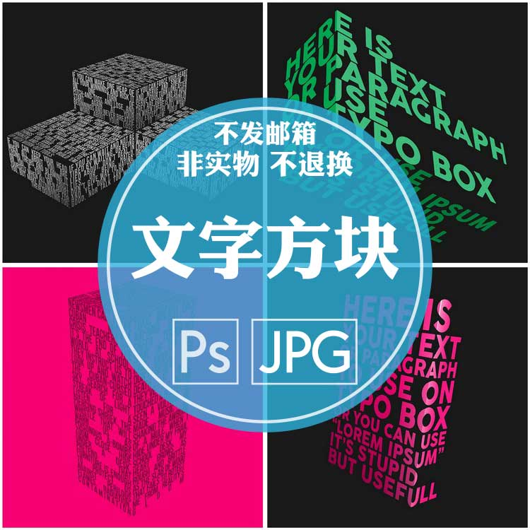 Psd281 text box creative square three dimensional display technology sense PS design material JPG picture pattern