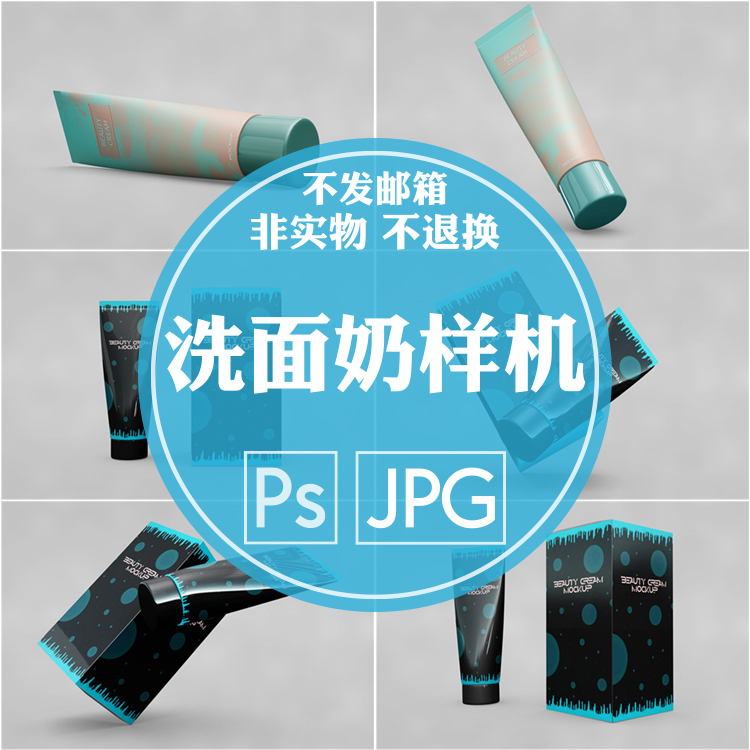 Psd121 facial cleanser prototype display VI personal care product packaging PS design material JPG picture pattern