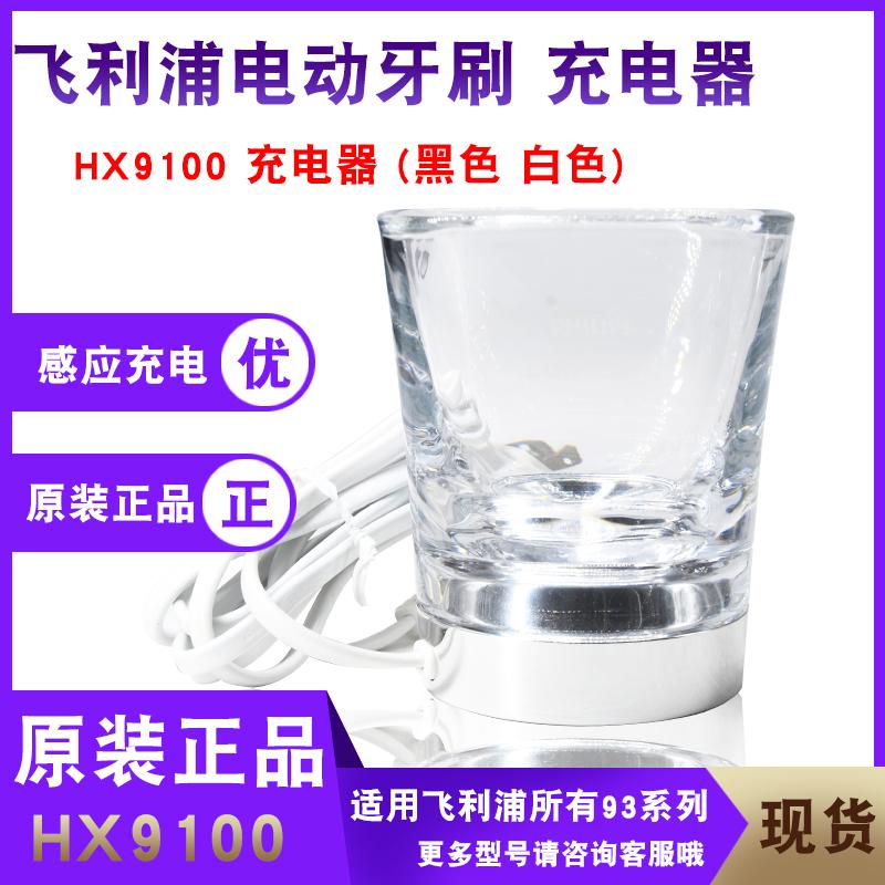 (用1元券)飞利浦电动充电器玻璃杯底座牙刷