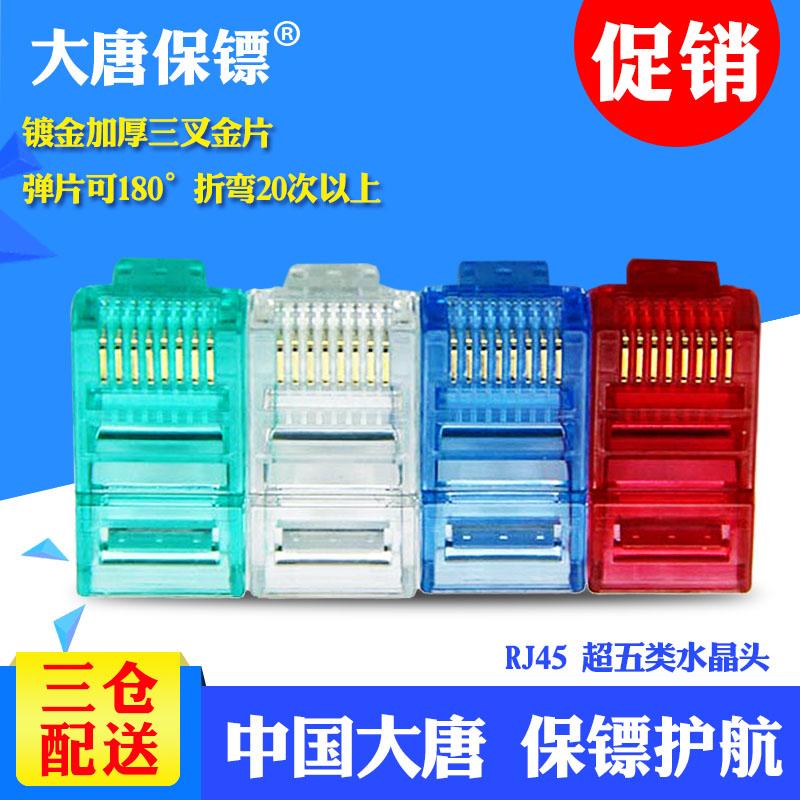 大唐保镖DT2802-5 超五类水晶头 非屏蔽超 5类rj45网头 正品 包邮