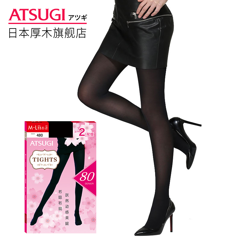 Japanese thick wood 2 pairs 80D medium thick velvet pantyhose black silk stockings women's spring autumn style occupation