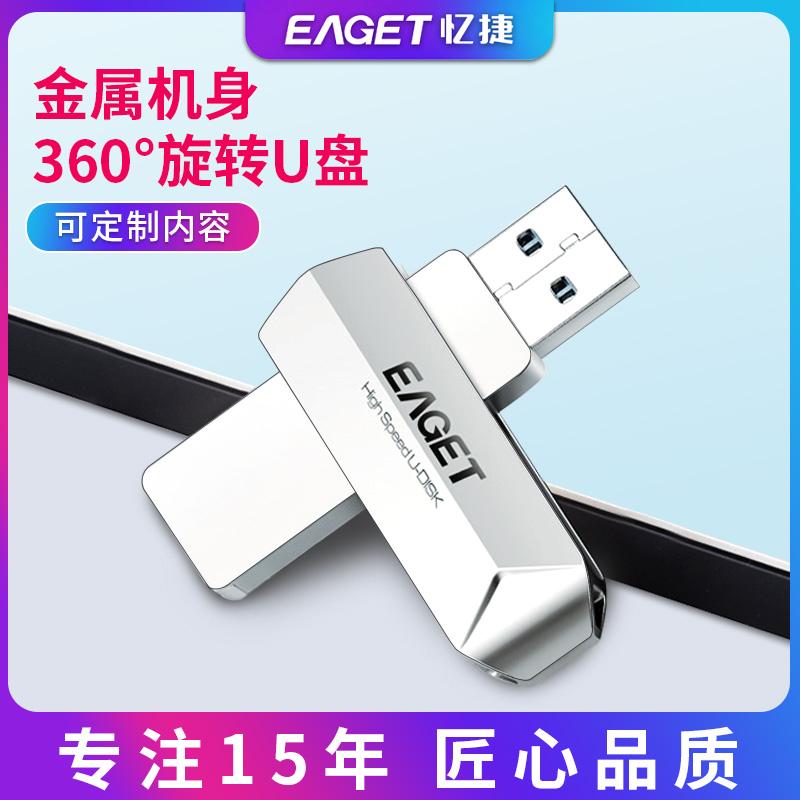 忆捷U盘128g企业64G定制刻字创意金属32G优盘高速USB3.0个性256g图片