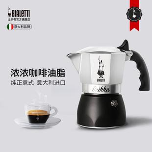 Bialetti brikka 比樂蒂摩卡壺雙閥高壓特濃煮咖啡壺家用手衝意式