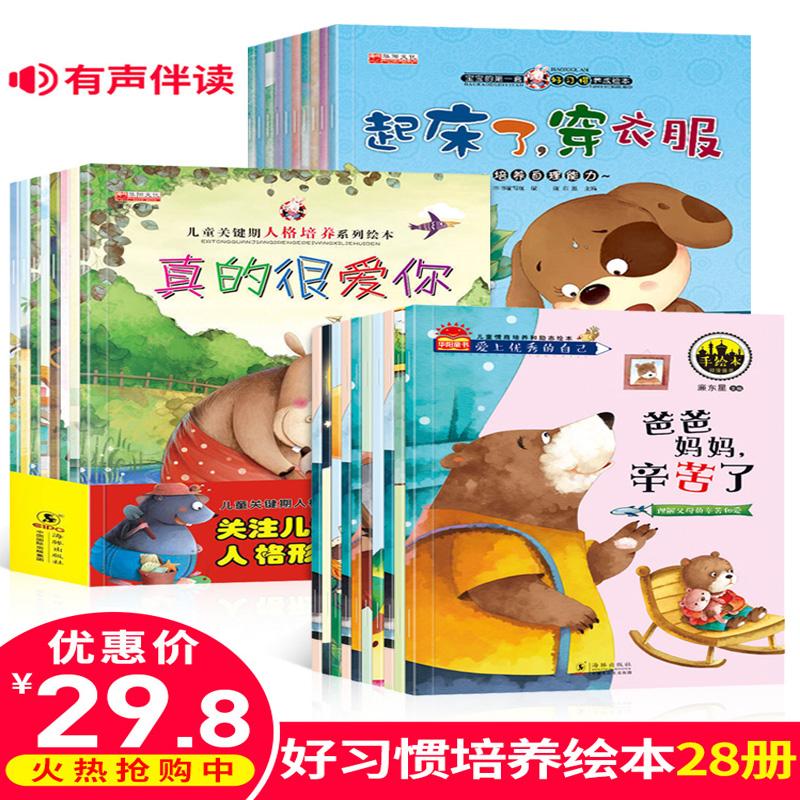 [淘淘智汇图书专营店绘本,图画书]28本好习惯幼儿绘本儿童书籍3-6周月销量99件仅售29.8元