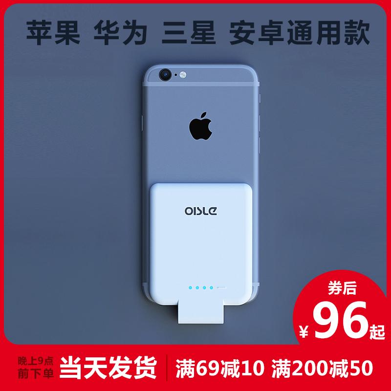 oisle苹果华为安卓iphonex充电宝10-18新券