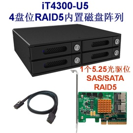 RAIDON锐铵iT4300内置4盘位RAID0/5/10磁盘阵列柜支持Mac OS/Windows支持4块2.5固态SSD硬盘或者机械盘