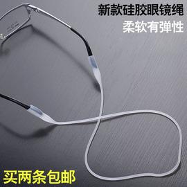 眼镜绳子 硅胶挂绳眼镜链防滑 眼镜绳带链吊绳大人儿童运动弹性软