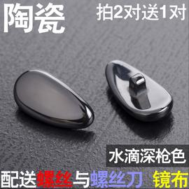 眼镜鼻托包邮 纳米陶瓷鼻托抗过敏不变色鼻托垫托叶配件送螺丝刀