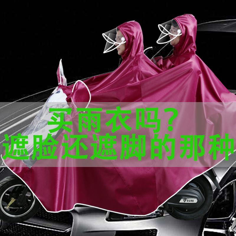 Oversized raincoat moto electric bicycle single and double sides lengthened and thickened foot covering ponchos for men and women