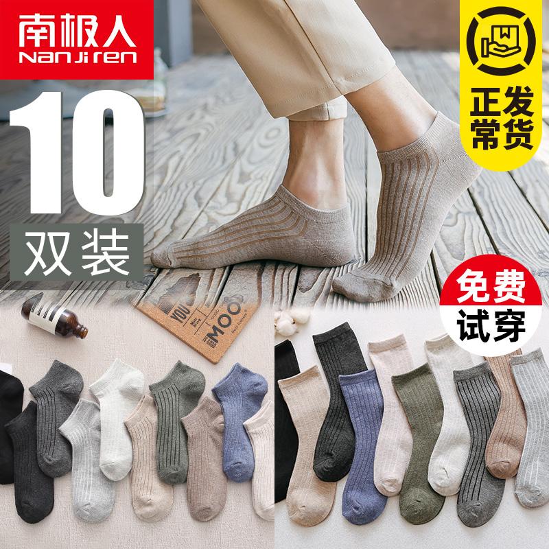 南极人男士袜子短袜薄款防臭吸汗春夏船袜隐形夏天男袜透气夏潮袜