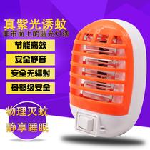 灭蚊灯家用静音室内灭蚊神器驱蚊驱鼠捕蚊灯紫外线usb新款光触媒