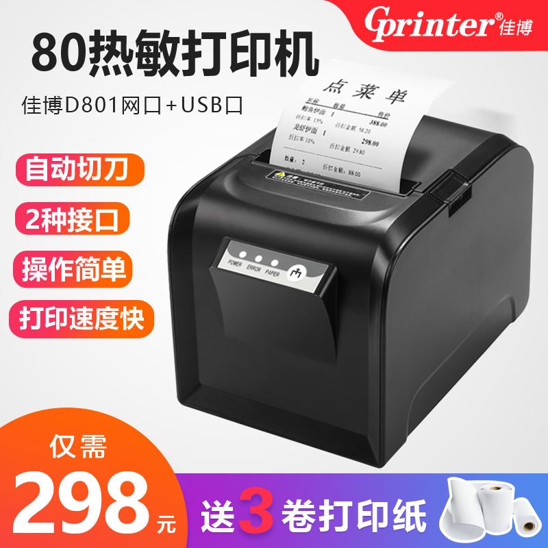 佳博GP-1800 Iは銀の小さい領収書の熱い敏のプリンターの80 mmレストランのテイクアウトの炊事場のネットの口を受け取って刀を切ります。
