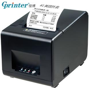 L80160I收银小票据热敏打印机80mm餐饮外卖厨房网口带切刀 佳博GP