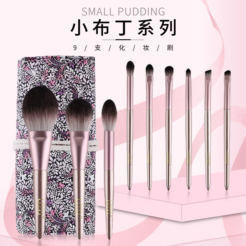 Small pudding, 9 new makeup brush sets, Cangzhou produces super soft powder, blush, high gloss, and quick eye shadow.