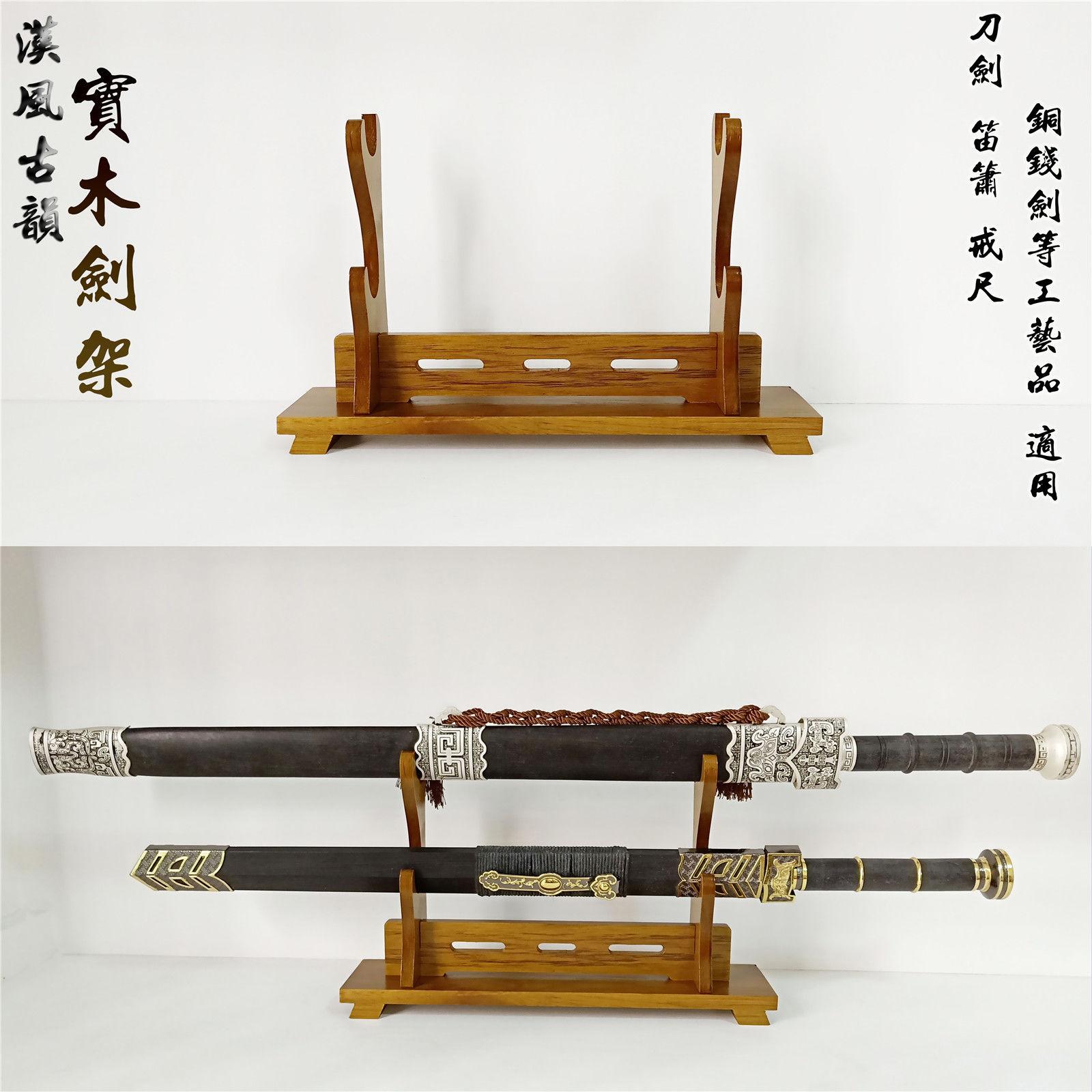 龙泉宝剑架实木刀剑架子剑托笛子架箫架子铜钱剑架笔架工艺品支架