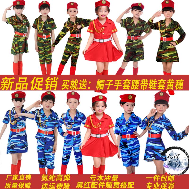 六一儿童迷彩演出服套装幼儿军装小学生军训表演服装小海军舞蹈服
