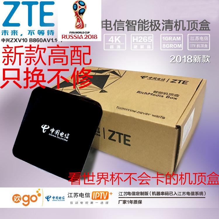 全新中兴ZXV10 B860AV1.1-T电信4K高清ITV机顶盒江苏电信高配