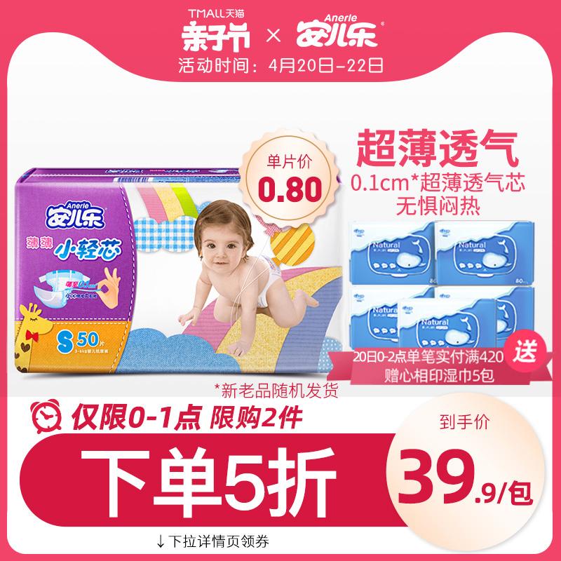 安儿乐小轻芯纸尿裤S50片 官方安尔乐超薄透气新生儿尿不湿试用装