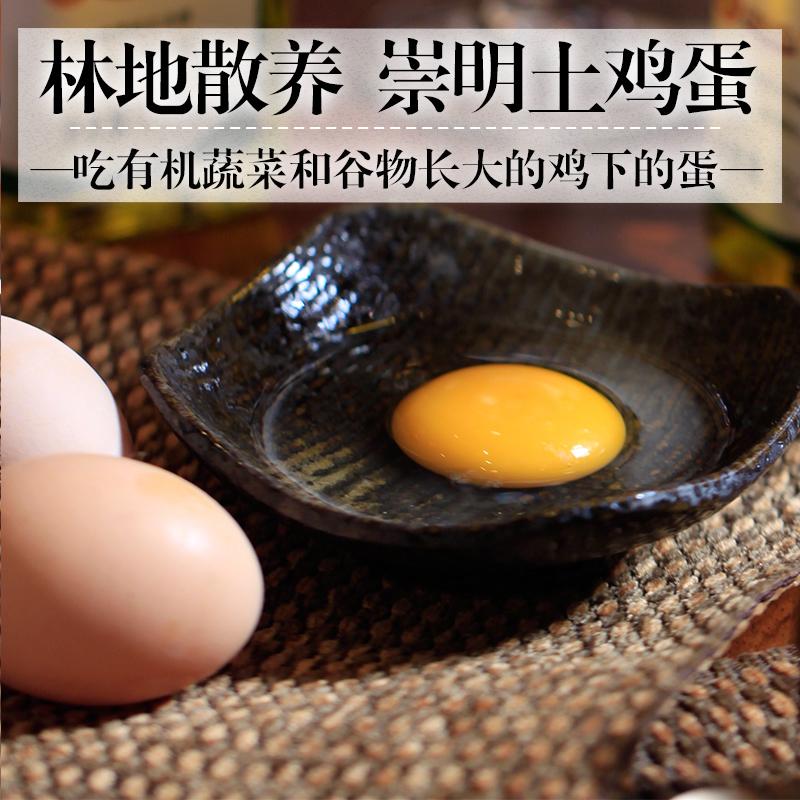 正宗崇明散养新鲜草鸡蛋农家自养笨鸡蛋柴鸡蛋宝宝辅食土鸡蛋10枚