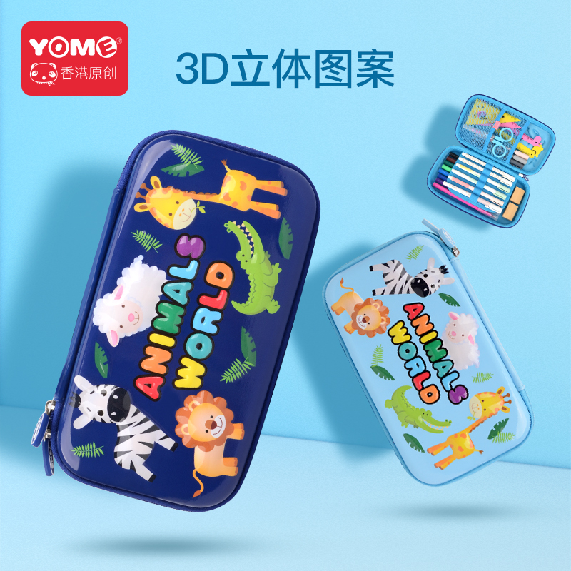 yome笔袋男童小学生笔盒女大容量多功能简约创意儿童铅笔盒文具盒