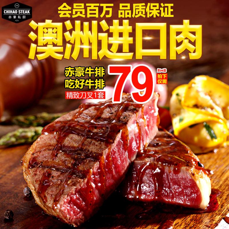 ㊙赤豪澳洲家庭儿童牛排套餐团购10单片新鲜进口牛肉菲力黑椒刀叉