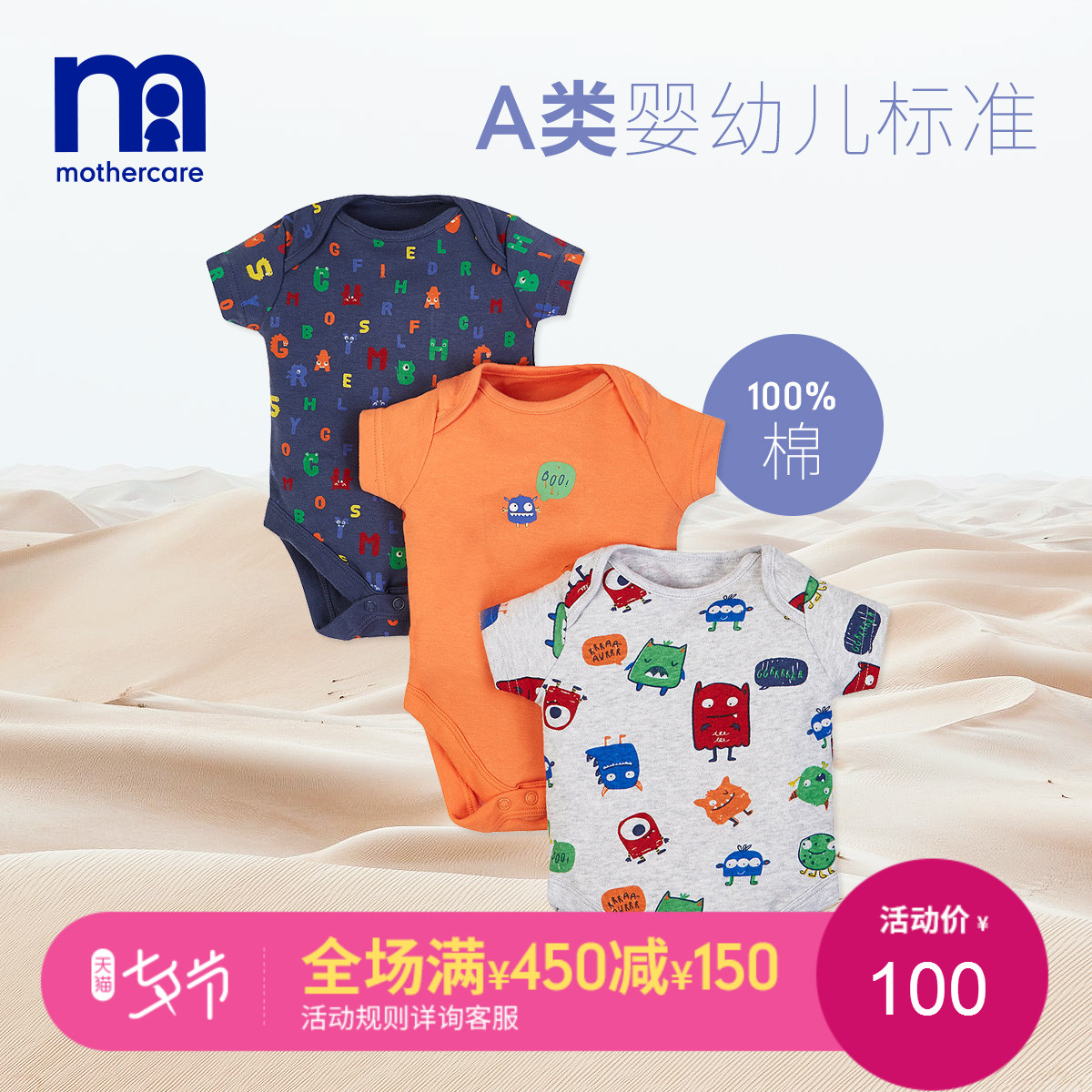 mothercare婴儿夏装男宝宝棉质短袖恶魔怪兽系列新生儿哈衣3件装