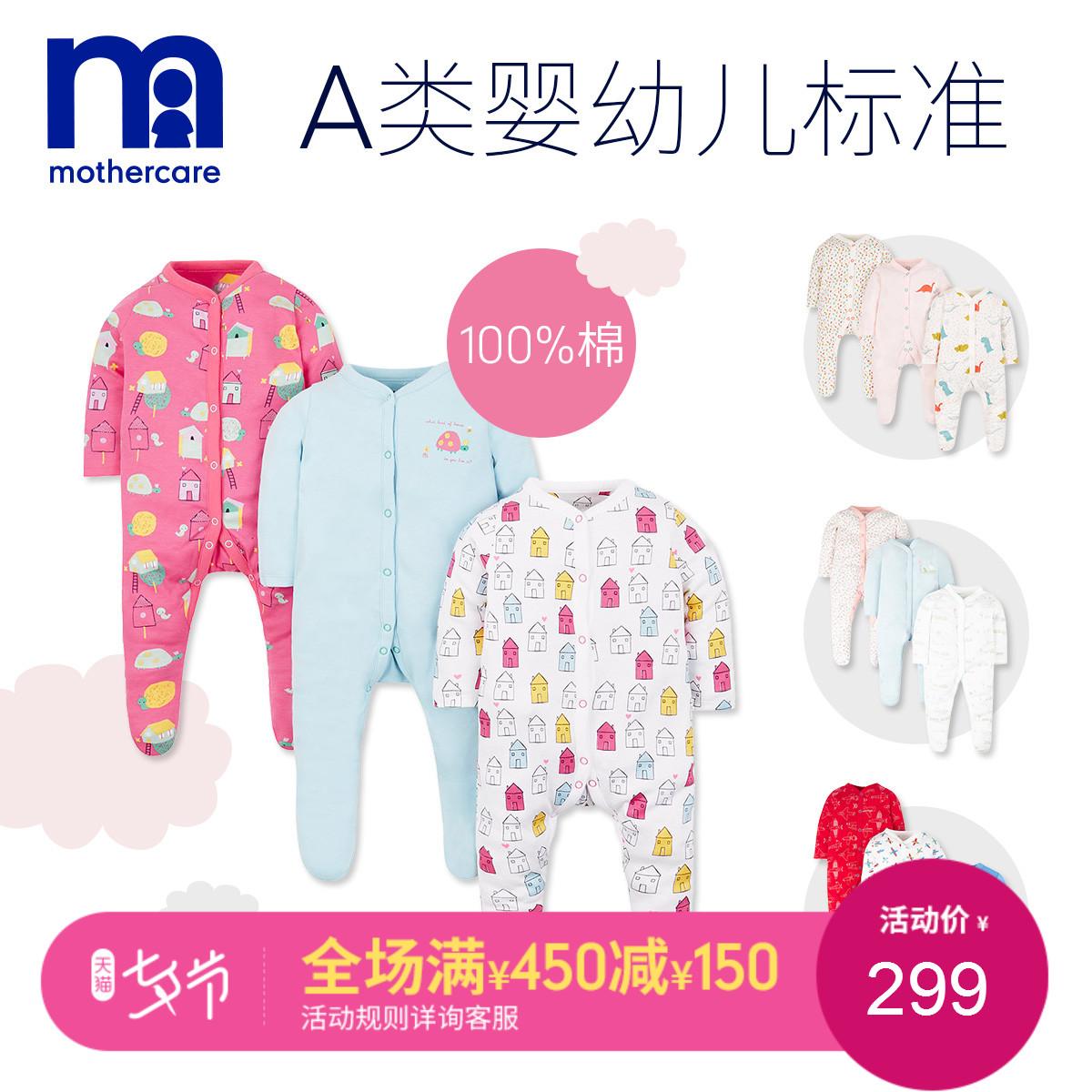 mothercare婴儿春装新生儿宝宝梦幻童话元素图案连脚套连体衣哈衣