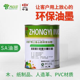 PVC金属丝印油墨丝网印刷油墨SA丝印网版 玻璃油墨移印油墨PP 中益