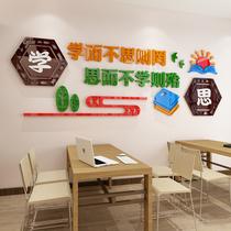 小学教室布置墙面墙贴画励志标语装饰班级文化墙贴学校辅导班走廊