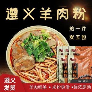 乡味贵州羊肉粉遵义米皮米线粉丝非水城特产速食小吃5袋装包邮