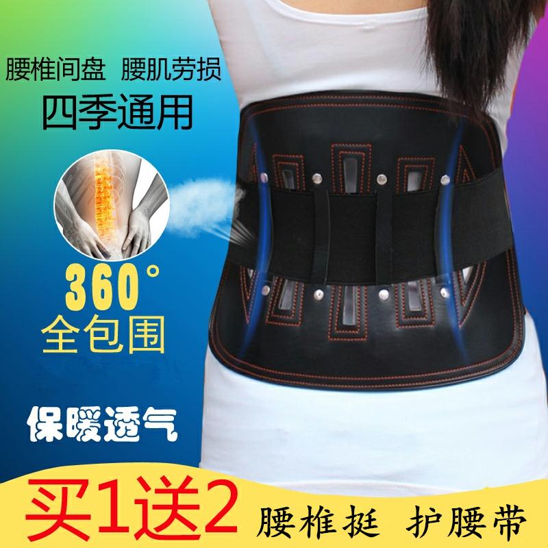 护腰带腰间盘透气钢板腰托腰椎间盘自发热保暖劳损疼突出腰围男女