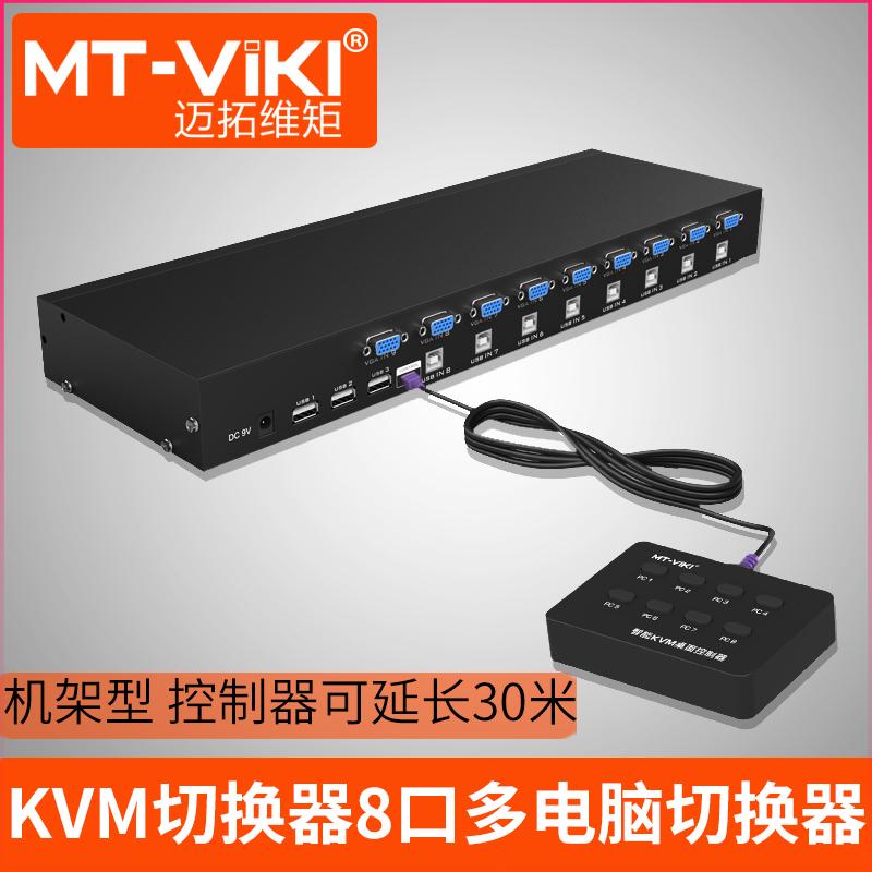 迈拓维矩 KVM八口切换器 8口USB显示器电脑切换器vga切换器8进1出八台电脑共用一台显示器键盘鼠标录像机可用