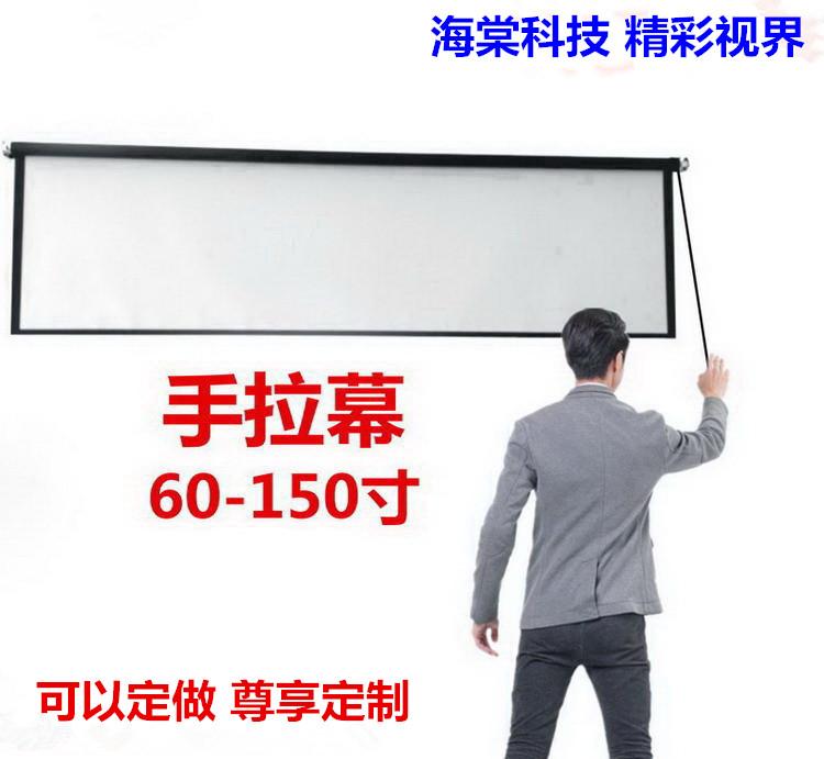 60-150寸手动投影幕布100寸手拉投影布家用投影仪壁挂幕银幕定做
