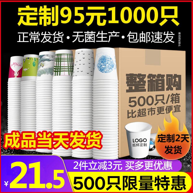 一次性纸杯定制做水杯子家用商用加厚1000只装结婚喜杯整箱印logo