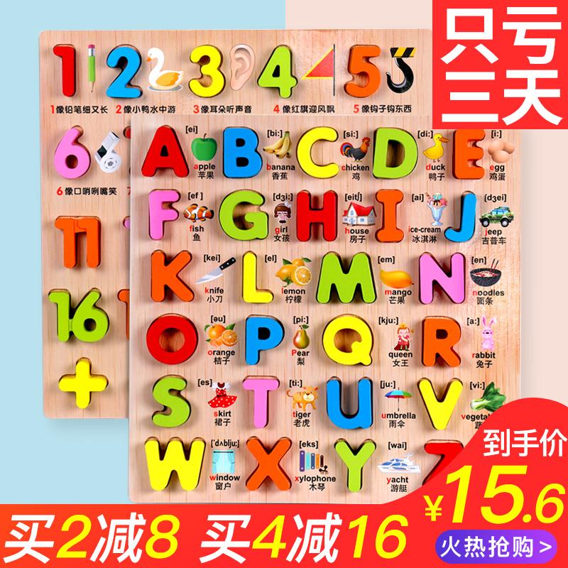 数字母男女孩宝宝木质拼图早教拼板15.60元包邮
