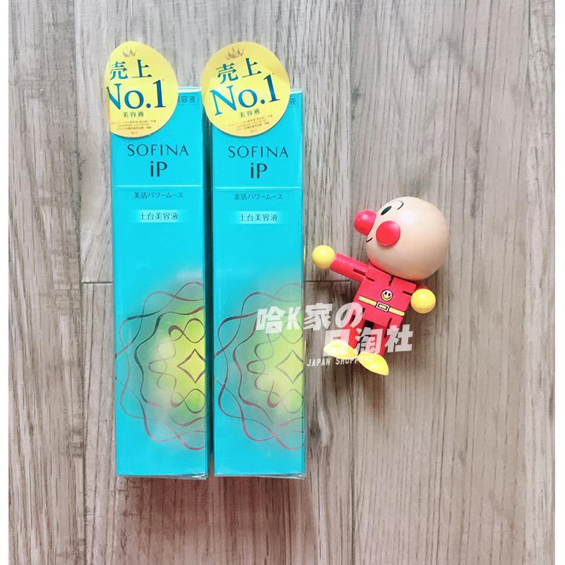 哈K家现货/日本本土SOFINA苏菲娜ip土台美容液碳酸泡沫慕斯精华液