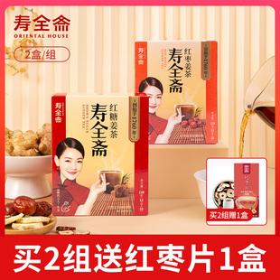 【主播推荐】寿全斋红糖姜茶大姨妈可以喝袋装姜枣茶黑糖生姜冲饮