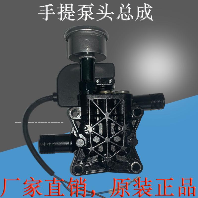 手提 洗车机 配件大全 泵头总成家用高压 指南车刷车机清洗机配件