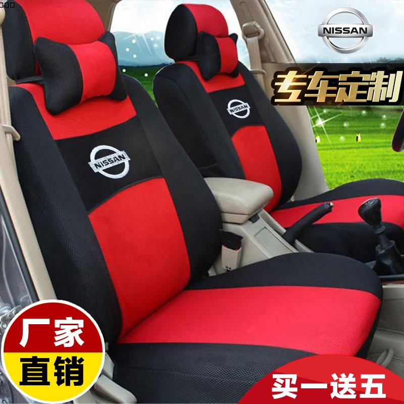 尼桑日产阳光座椅套骐达轩逸骊威颐达专用汽车座套坐垫布全包四季