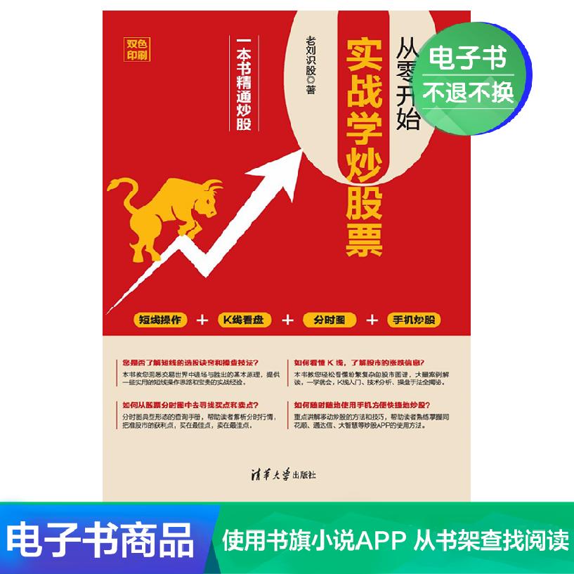 【电子书】从零开始实战学炒股票