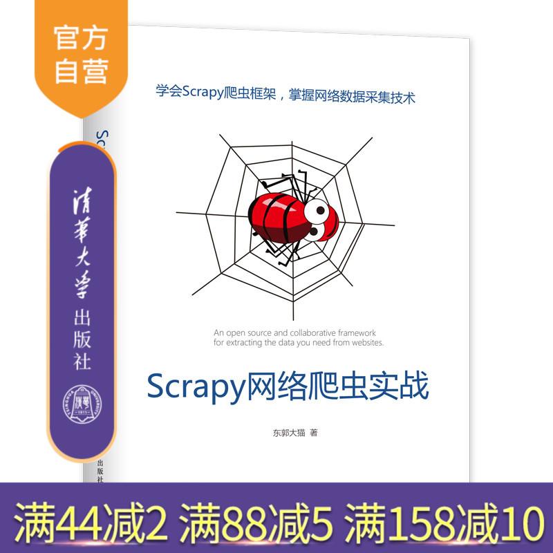Scrapy网络爬虫实战 Scrapy 网络爬虫 urllib  requests  Selenium  Xpath  BeautifulSoup库 程序设计