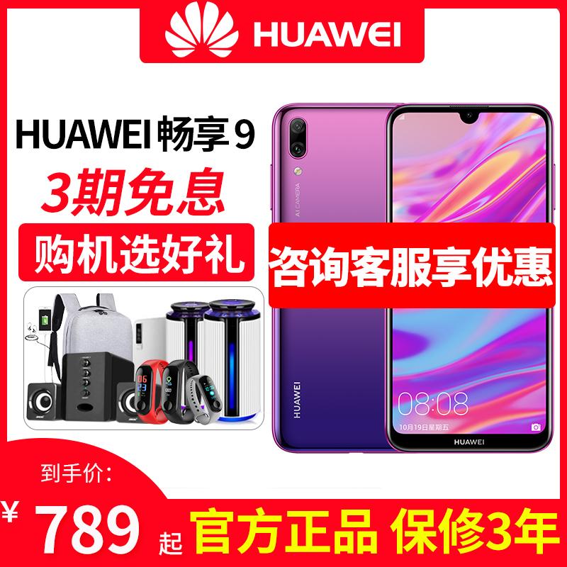 10-12新券[顺丰速发/3期免息/送壕礼]Huawei/华为 畅享9 正品手机畅享9 Plu
