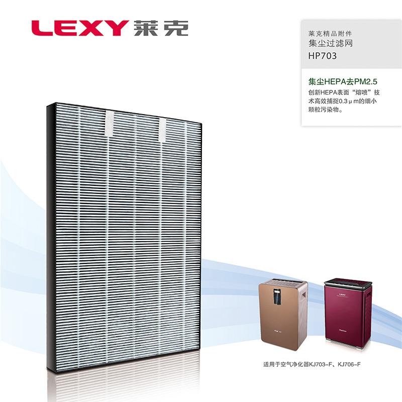 [莱克宜家生活电器净化,加湿抽湿机配件]莱克空气净化器KJ703-F/KJ7月销量0件仅售288元