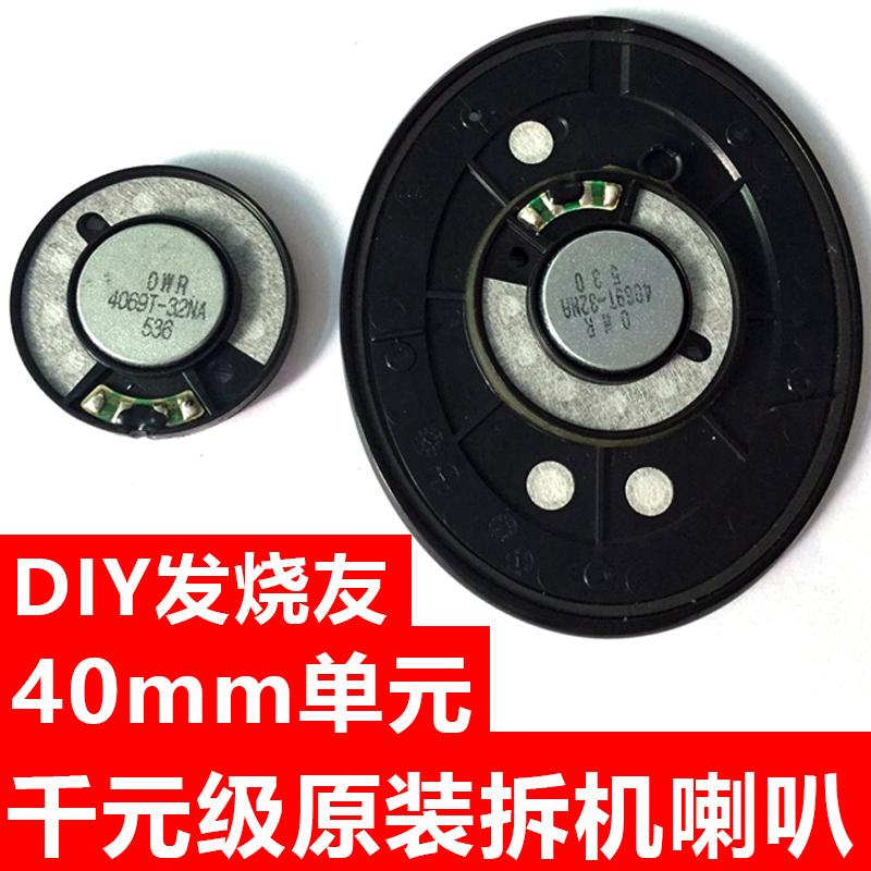 原装拆机千元级40mm喇叭hifi发烧重低音头戴耳机升级单元全新包邮