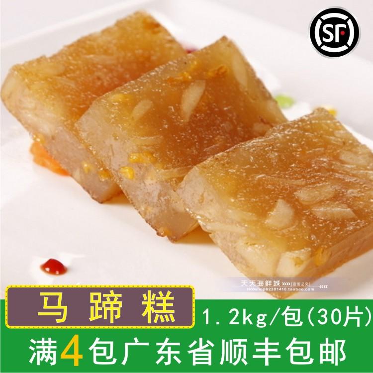4包广东包邮 金城马蹄糕广式港式点心早茶点心 香煎蒸 1.2kg30片