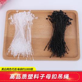 标签挂绳吊牌绳尼龙胶针透明子母扣细的吊牌线服装辅料绳子毛穿绳图片