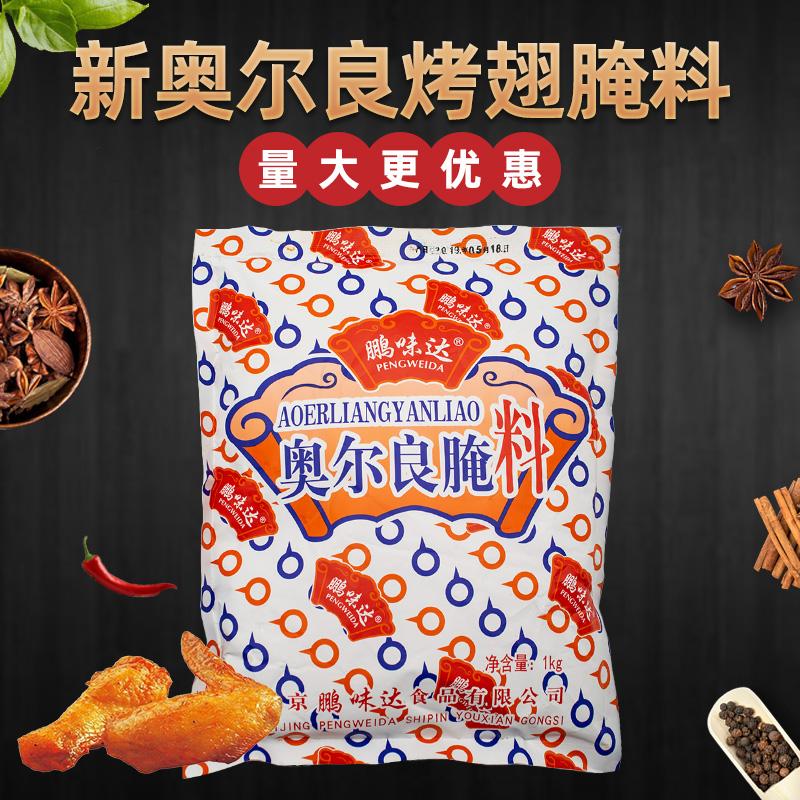 12-01新券鹏味达奥尔良1kg包邮肯德基腌料