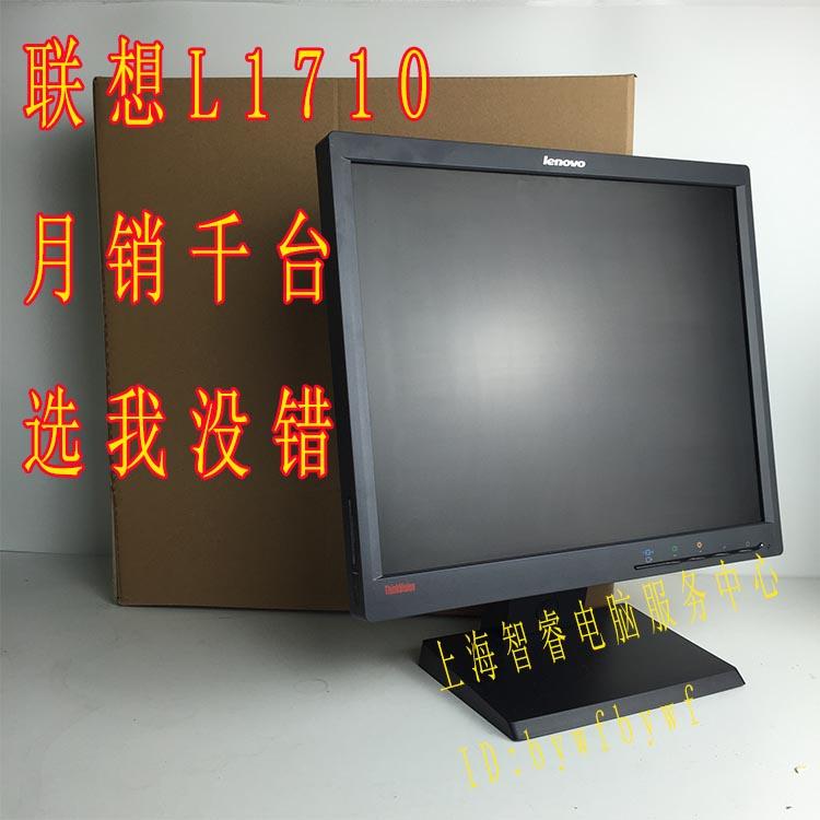 联想L1710A/D Lt1713 17寸方屏19寸20寸22宽屏壁挂监控液晶显(用275元券)