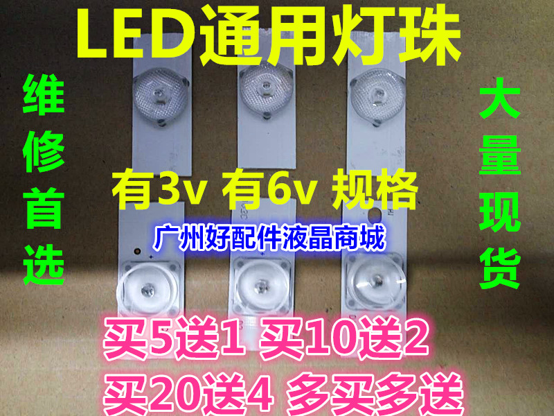 长虹TCL康佳创维理想通用液晶电视26-32-65寸LED背光灯条 灯珠