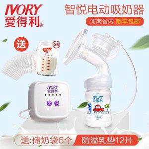 【顺丰包邮】爱得利电动产妇吸奶器